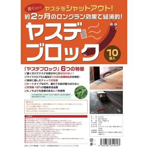 ヤスデブロック 10個セット (ヤスデ対策、ヤスデ退治、ヤスデ駆除の忌避剤) (BIC)|aroma-etoile