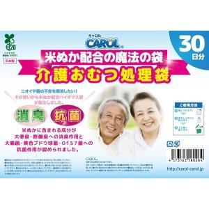 CAROL 介護おむつ処理袋 30日分|aroma-etoile