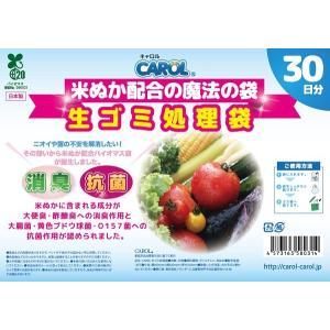 CAROL 生ごみ処理袋 30日分|aroma-etoile
