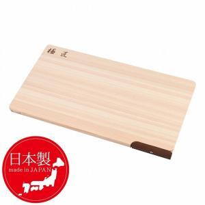 【日本製】極匠 ひのき まな板 36cm 【1970年創業の製造工場が作る本格まな板】 木製 aroma-etoile