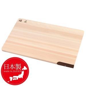【日本製】極匠 ひのき まな板 39cm(Lサイズ) 【1970年創業の製造工場が作る本格まな板】 木製 aroma-etoile