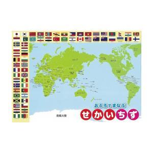 世界地図 学習ポスター A3サイズ (420×297mm)【日本製 知育玩具 A3 ポスター 学習ポスター】|aroma-etoile