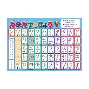 カタカナ 学習ポスター A3サイズ (420×297mm)【日本製 知育玩具 A3 ポスター 学習ポスター】|aroma-etoile