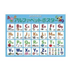アルファベット 学習ポスター A3サイズ (420×297mm)【日本製 知育玩具 A3 ポスター 学習ポスター】|aroma-etoile