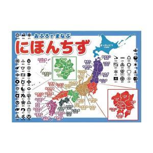 日本地図 学習ポスター A3サイズ (420×297mm)【日本製 知育玩具 A3 ポスター 学習ポスター】|aroma-etoile