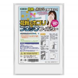 花粉 & ホコリ ブロック フィルター 網戸専用 100cm×200cm (両面テープ付き) aroma-etoile