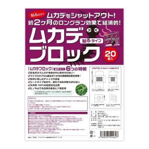 【貼るタイプ】ムカデブロック 20個セット ( ムカデ対策 ムカデ退治 ムカデ駆除 ムカデ忌避剤 )|aroma-etoile
