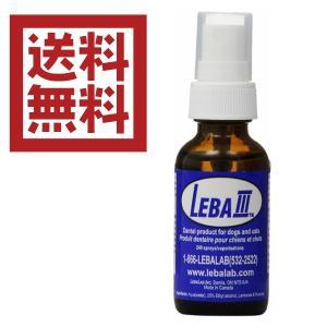 リーバスリー 29.6ml LEBA3 送料無料