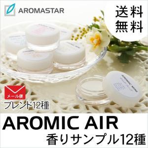 【ネコポス送料無料】アロミックエアー(AROMIC AIR)用香りサンプル全12種類入りセット [アロミック・エアー/オイル/ディフューザー/アロマ]|aroma-spray