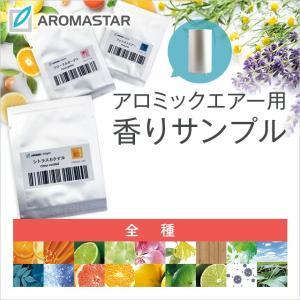 アロミックエアー 香りサンプル  全18種 ※ネコポスでお届け アロミックエアー/オイル/ディフューザー/アロマ/サンプル|aroma-spray