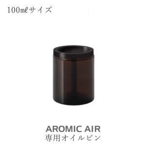アロミック・エアー交換部品【専用オイルビン】(100mlサイズ) ※キャップ部は別売 aroma-spray