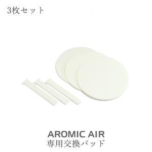 アロミック・エアー交換部品【交換パッド】3枚セット aroma-spray