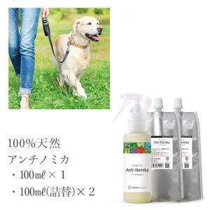 天然アロマ 愛犬用 虫よけスプレー(アンチノミカ)3点セット(100ml+100ml詰替×2)|aroma-spray