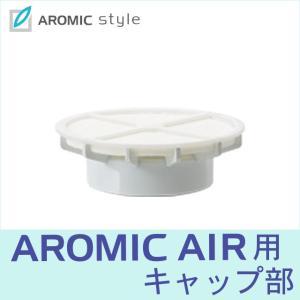アロミック・エアー交換部品【キャップ部】 ※オイルビンは別売|aroma-spray