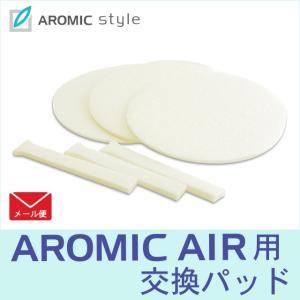 アロミック・エアー交換部品【交換パッド】3枚セット|aroma-spray