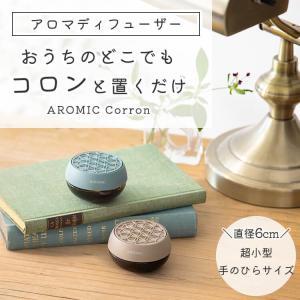 ミニマム アロマディフューザー 水を使わない 水なし アロミック・コロン AROMIC Corron 本体+専用オイル20ml 選べる3種の香り アロマ 気化式 アロマスター|aroma-spray