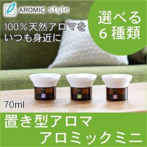【送料無料】置き型アロマディフューザー アロミック・ミニ 芳香【選べる6種】70ml本体|aroma-spray