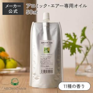 【送料無料】アロミックエアー用エッセンシャルオイル50ml [アロミック・エアー/アロマ/オイル/精油/アロマディフューザー/ディフューザー]|aroma-spray