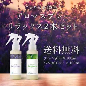 【送料込】天然アロマ リラックススプレー2本セット(100ml×2)[アロマ/天然/アロマスプレー/リラックス/ルームフレグランス]|aroma-spray