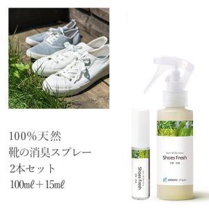 天然アロマ 靴の消臭スプレー(シューズフレッシュ)2本セット(100ml+15ml)[アロマ/シューズ/靴/消臭/父の日/ギフト/プレゼント/メンズ/父の日ギフト]|aroma-spray
