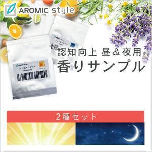 【無料】 認知向上アロマ 香りサンプル 【昼用+夜用2種】 ※ネコポスでお届け|aroma-spray