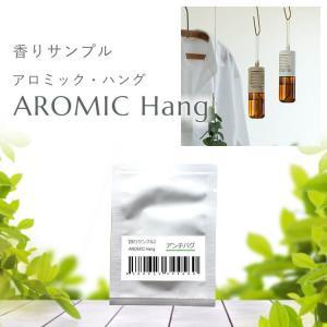 つるし型 アロマディフューザー アロミック・ハング 【無料】香りサンプル 3種セット ※お1人様1セットまで ※ネコポスでお届け aroma-spray