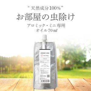 虫除け アロマディフューザー 置き型タイプ アロミックミニ【アンチバグ】70ml詰替用 aroma-spray