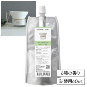 100%天然 コンパクトアロマディフューザー アロミックミニ forシリーズ6種 詰替用70ml|aroma-spray