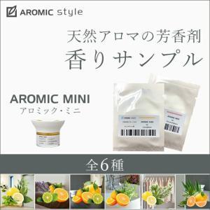 アロマディフューザー 水を使わない 水なし アロミックミニ forシリーズ 100%天然 アロマの芳香剤 香りサンプル(単品)
