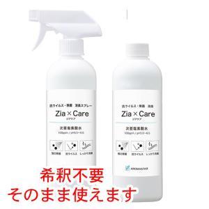 次亜塩素酸水スプレー 500ml+詰替セット(500ml+詰替用500mlボトル)Zia×Care ...