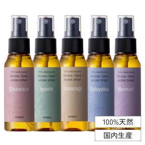 ストレスケア アロマスプレー 50ml ストレスケア 幸せ 疲労 不安 イライラ 眠りリフレッシュ 空間 マスク リラックス スプレー アロマ 天然 アロマスター|aroma-spray