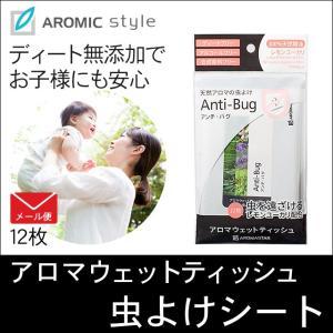 天然アロマ ウェットティッシュ(アンチバグ)虫よけシート(12枚入り)|aroma-spray