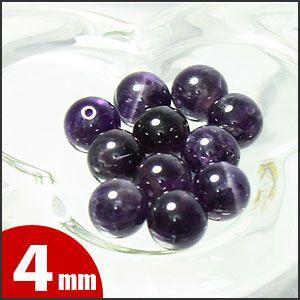 アメジスト (紫水晶) 4mm玉 天然石 パワーストーン ビーズ 粒売り 鑑別済|aroma-stone