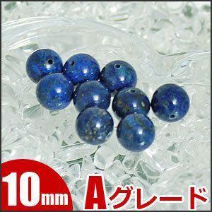 ラピスラズリ (天藍石) 10mm玉 天然石 パワーストーン ビーズ 粒売り 鑑別済 aroma-stone