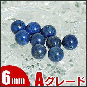 ラピスラズリ (天藍石) 6mm玉 【天然石 パワーストーン ビーズ 粒売り 鑑別済み】|aroma-stone