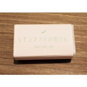 「レモングラス」 石けん 80g レモングラス ハーブ 使用 aromadressing