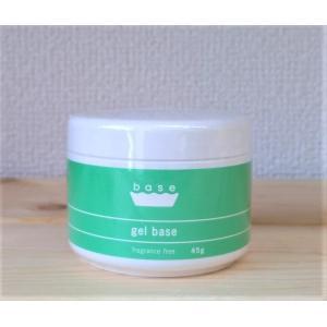 植物性 アロマ基材 baseシリーズ ジェルベース(小) 45g aromadressing