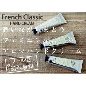 ハンドケア メール便の為 送料無料  まずは香りをお試し  サンタール・エ・ボーテ 6種から選べるハンドクリーム プレゼント ギフトにも いい香りの画像
