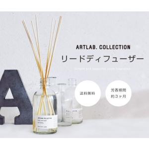 ARTLAB. COLLECTION リードディフューザー送料無料 アートラボ ルームフレグランス ...