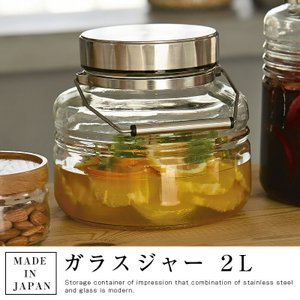MCコンテナー ガラスジャー 2L日本製 ガラスコンテナー保存瓶保存ビン保存びん梅酒用果実酒漬物容器