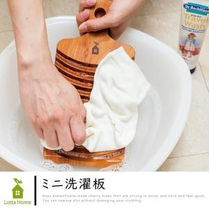 ロッタホームミニ洗濯板 土佐龍 ウォッシュボード 天然木 一枚板 サクラ 日本製 ギフト