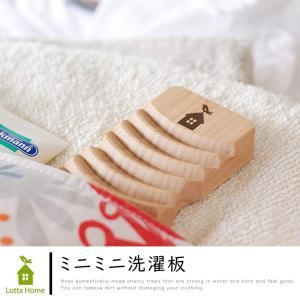 ロッタホームミニミニ洗濯板 土佐龍 ウォッシュボード 天然木 一枚板 サクラ 小さい 携帯用 旅行用...