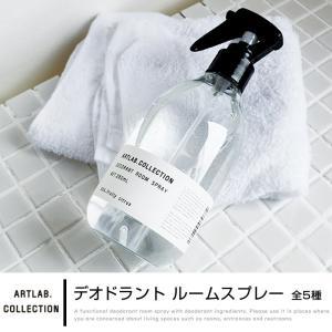 ART LAB.COLLECTION デオドラントルームスプレー 280ml アートラボコレクション 消臭スプレー ファブリックミスト ルームミスト アロマ 芳香剤2個で送料無料|aromagestore