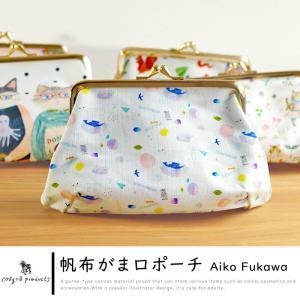 Aiko Fukawa 帆布コスメポーチ がま口ポーチ キャンバス素材 ネコ 猫 おしゃれ 北欧風 かわいい デザイナーズ 表現社 cozyca products aromagestore