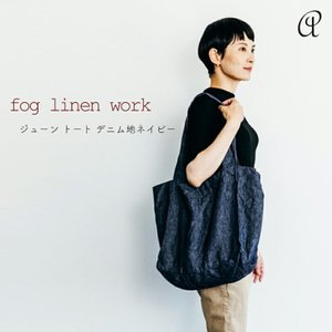 フォグリネンワーク fog linen work ジューン トート デニム地ネイビー 2019AT 即納・送料無料 aromagestore