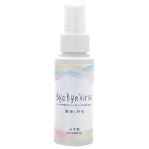 日本製 除菌消臭ミスト バイバイウィルスミニサイズ 携帯用60ml 赤ちゃんにも安心 ノロウィルス対策にも!|aromagestore