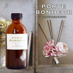 PORTE BONHEUR ポルトボヌール ディフューザー用リフィル 詰め替え用 おしゃれ|aromagestore