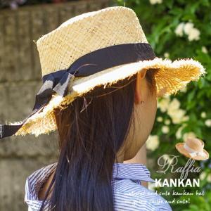 【サマーセール50%OFF!!】半額セール 帽子 カンカン帽子 ラフィア レディース 春 夏 つば広 ハット 天然素材 高級 かわいい 春 小顔 送料無料 aromagestore