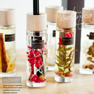 botanica ウッドミストディフューザー110mL ボタニカ ドライフラワー 部屋用 芳香剤 自然の美しさを閉じ込めたルームフレグランスシリーズ|aromagestore