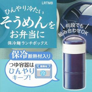 お弁当箱 ランチボックス 男性 麺 そうめん うどん 保冷麺ランチBOX LRTM8 スケーター 男性|aromagestore